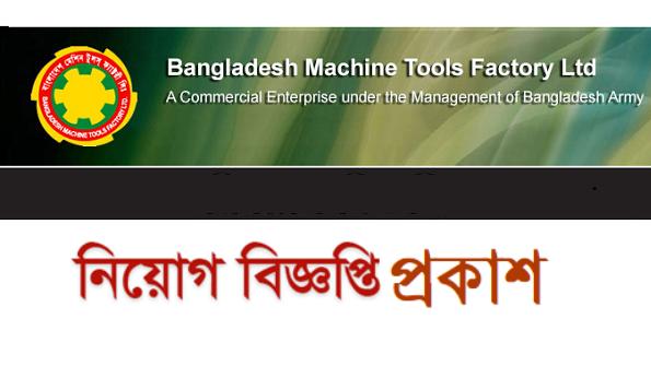 Bangladesh Machine Tools Factory Job Circular 2019