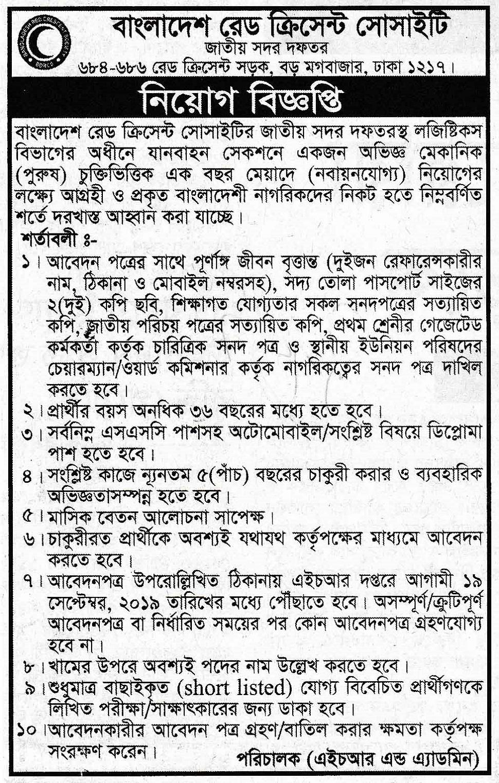 Bangladesh Red Crescent Society Job Circular 2019