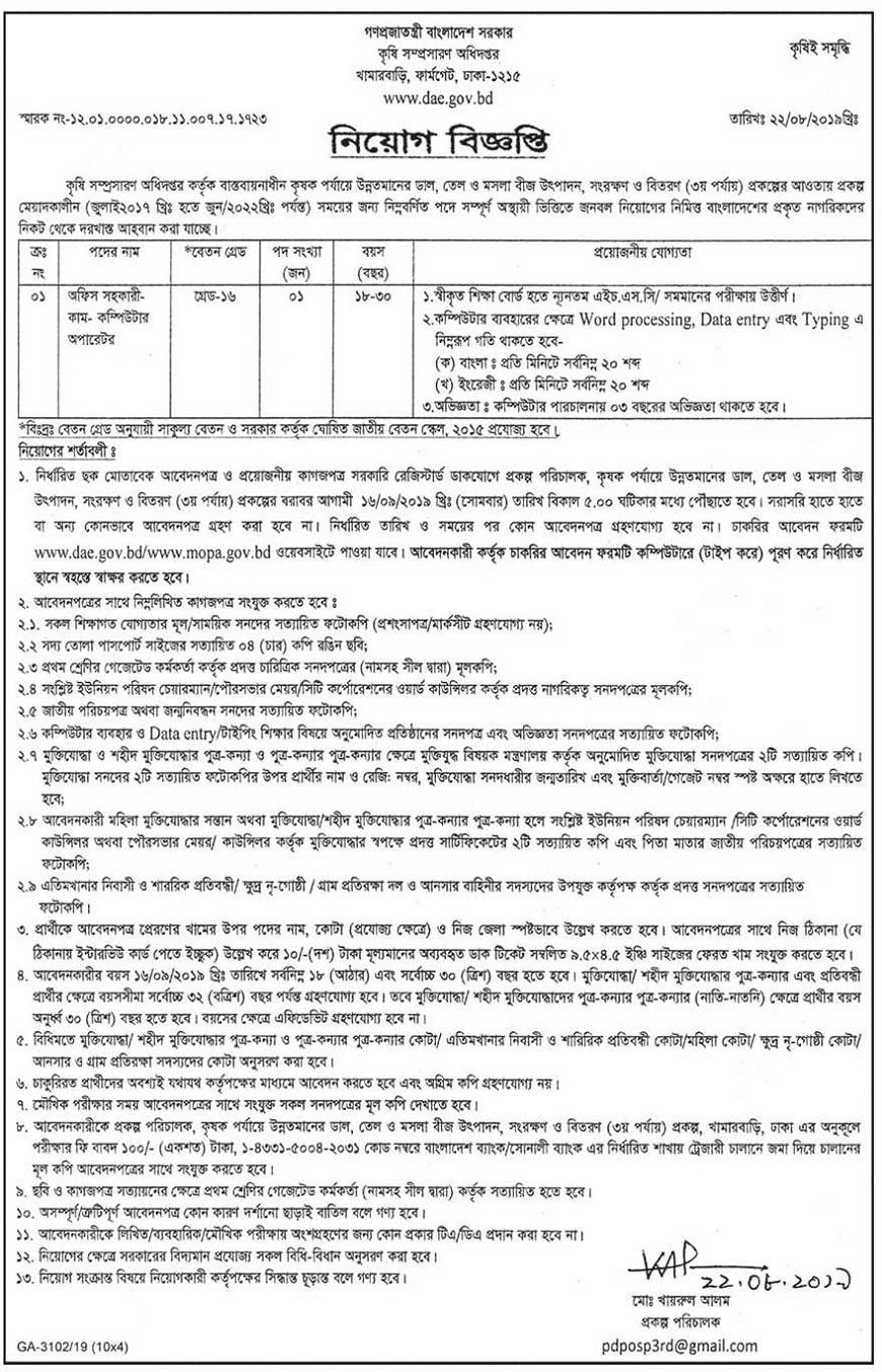 Department of Agricultural Extension Job Circular 2019