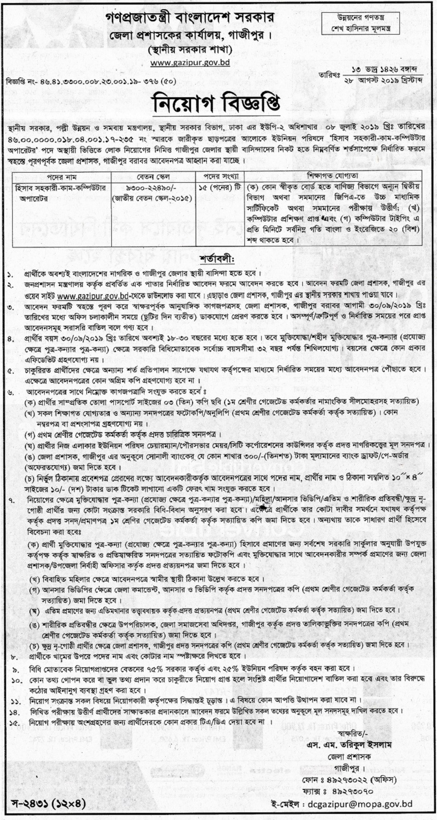 Deputy Commissioner's Office Job Circular 2019