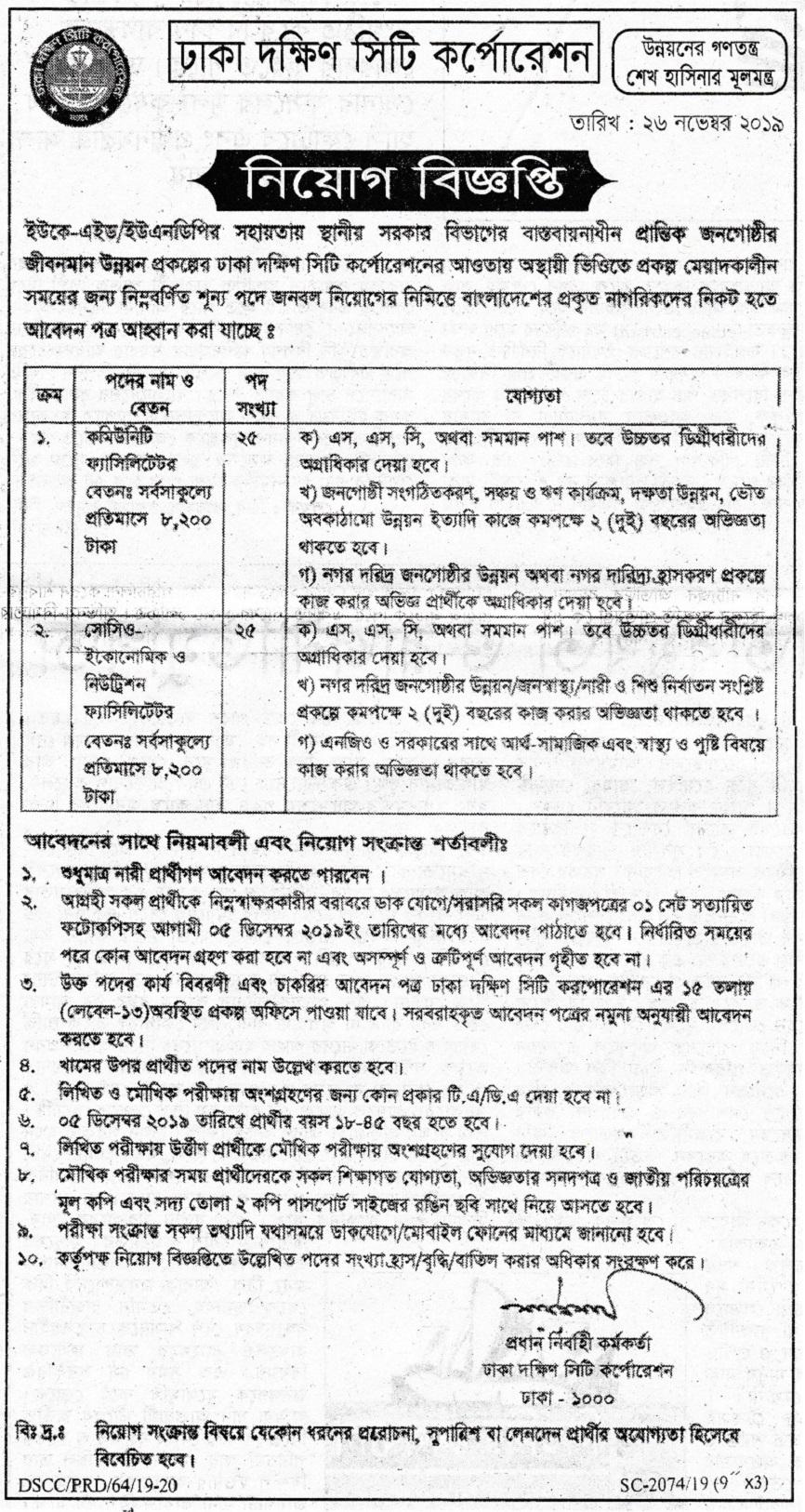 Dhaka South City Corporation Job Circular 2019