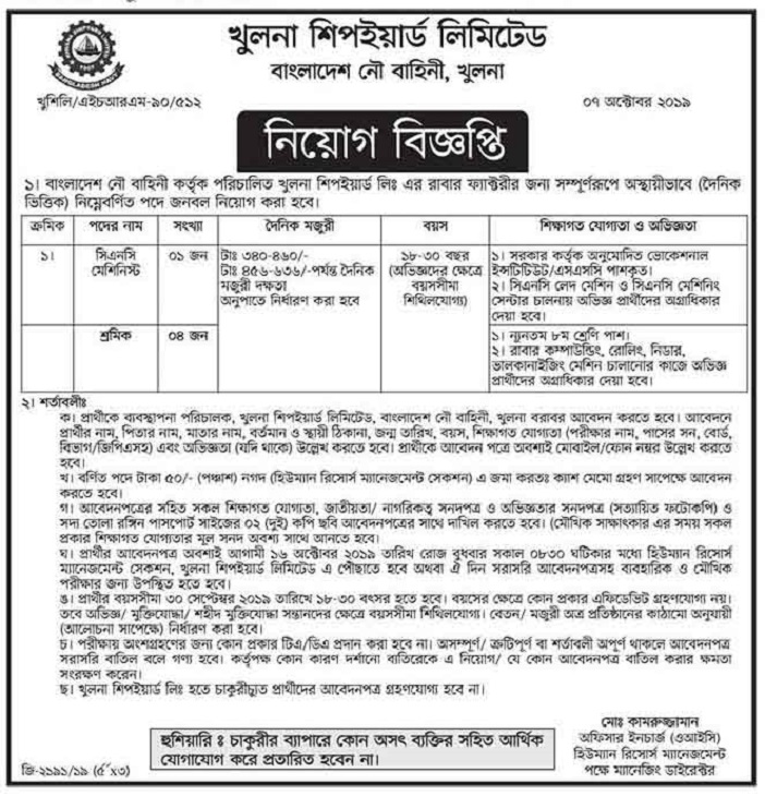 Khulna Shipyard Limited Job Circular 2019
