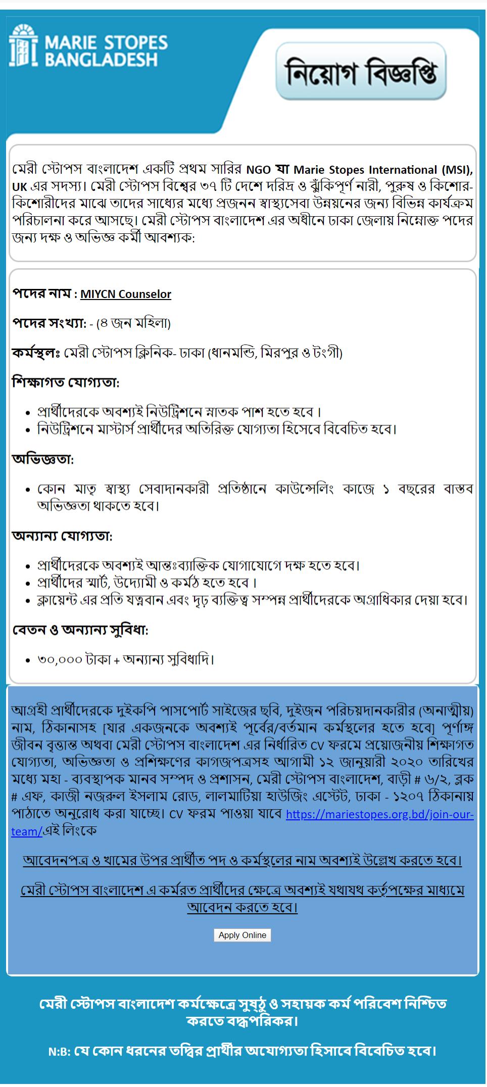Marie Stopes Bangladesh Job Circular 2020