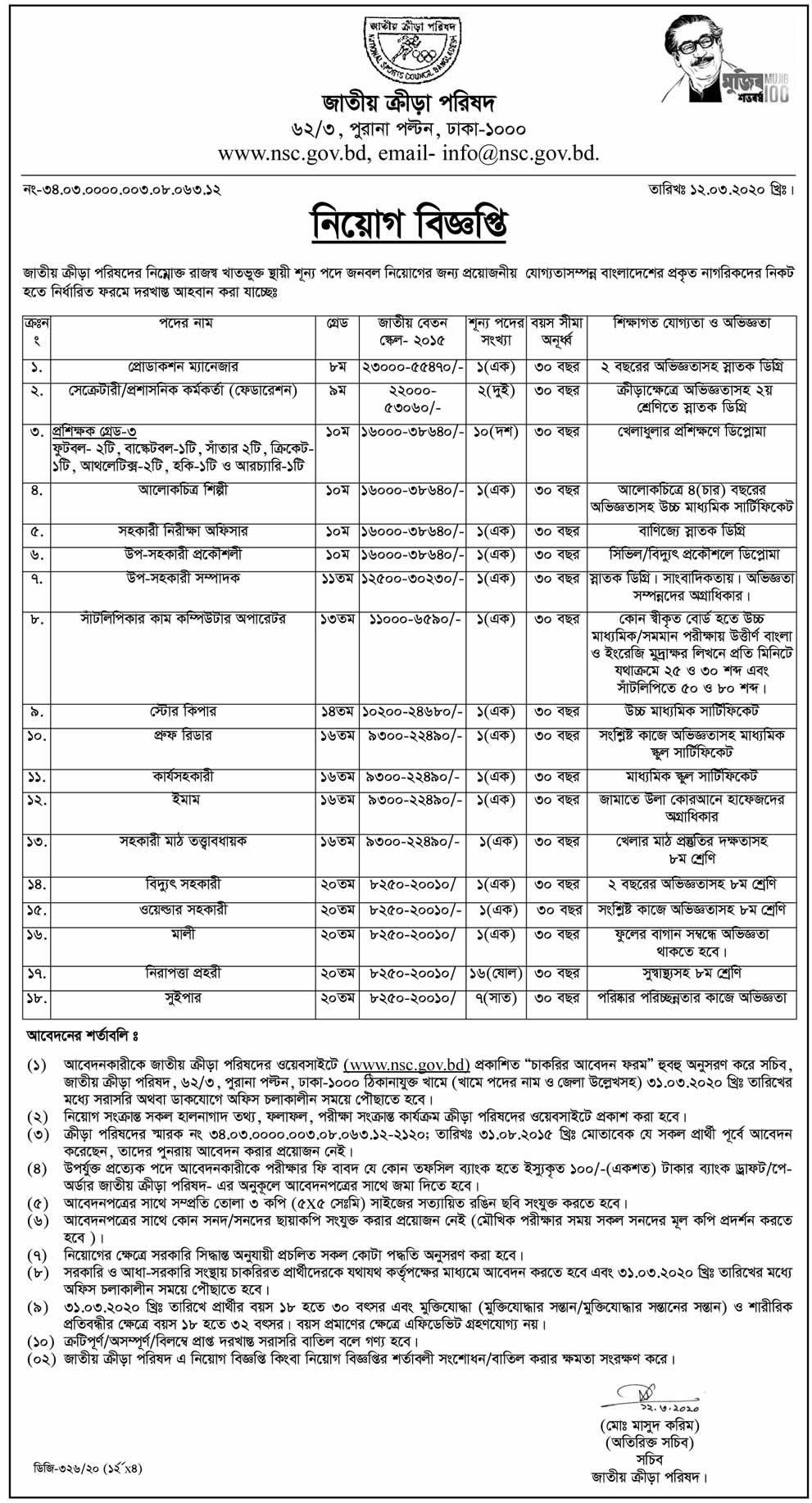 Ministry Of Youth and Sports Job Circular 2020