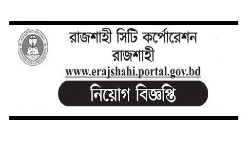 Rajshahi City Corporation Job Circular 2019