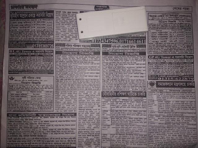 Weekly Jobs Newspaper 09 August 2019-Saptahik Chakrir Khobor