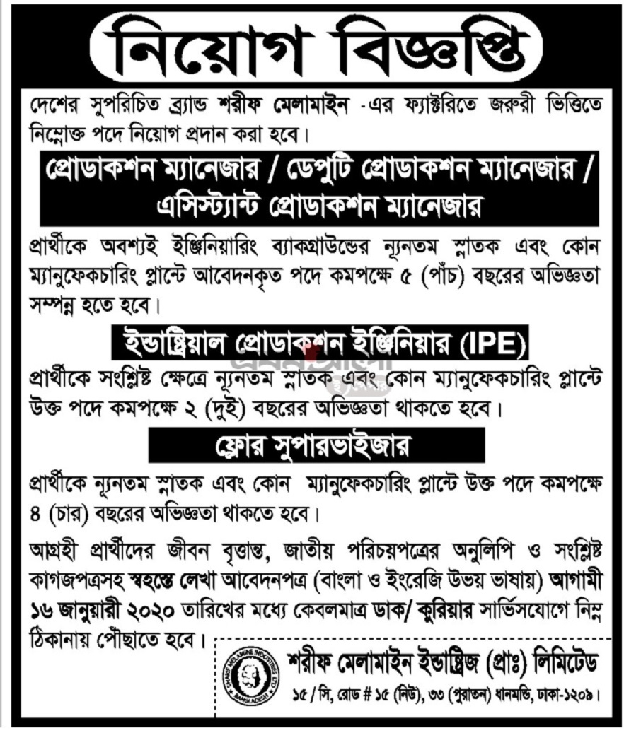 Sharif Melamine Industries Limited Job Circular 2020
