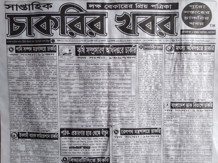 Saptahik Chakrir Khobor Newspaper 23 August 2019