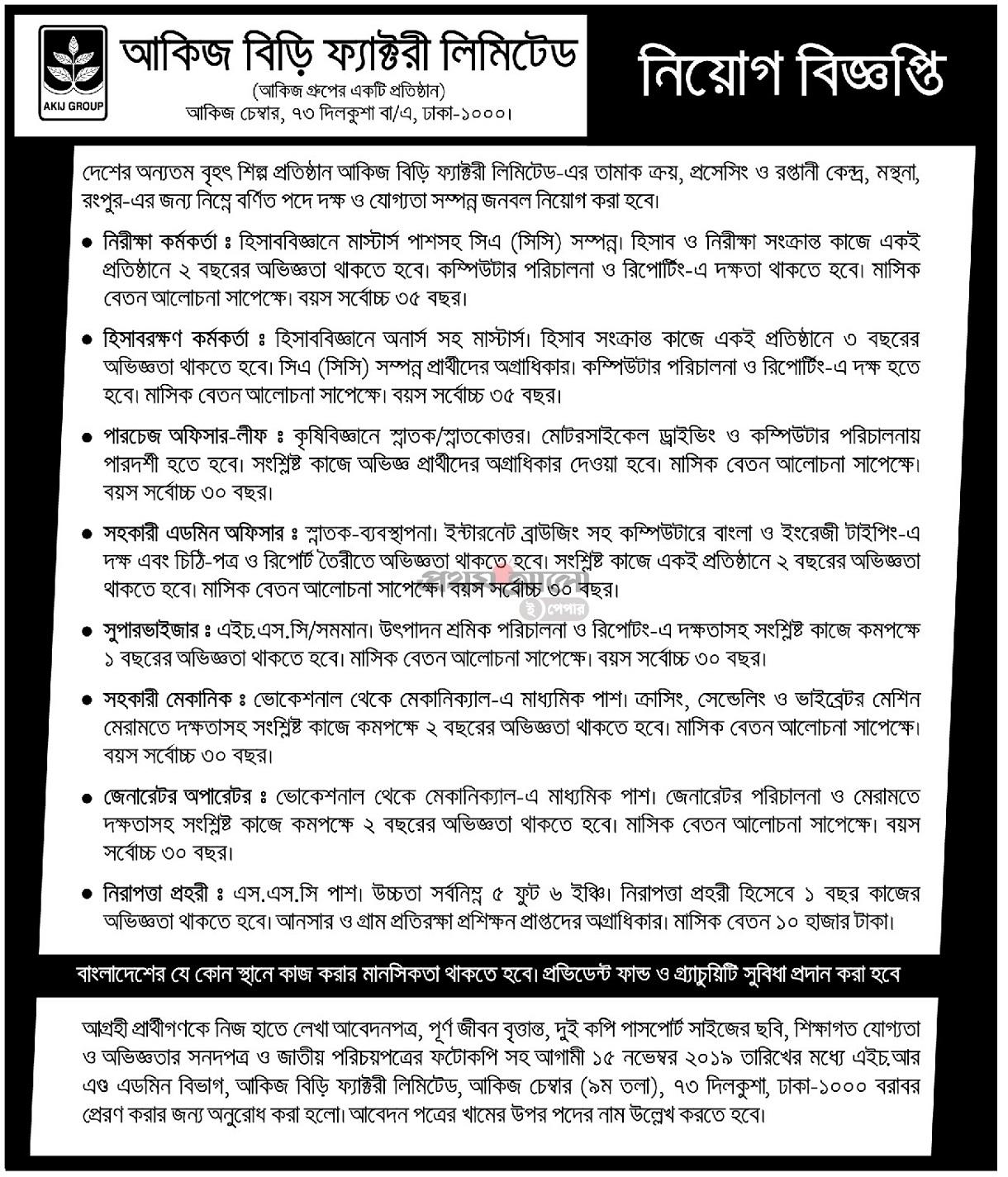 Akij Biri Factory Limited Job Circular 2019