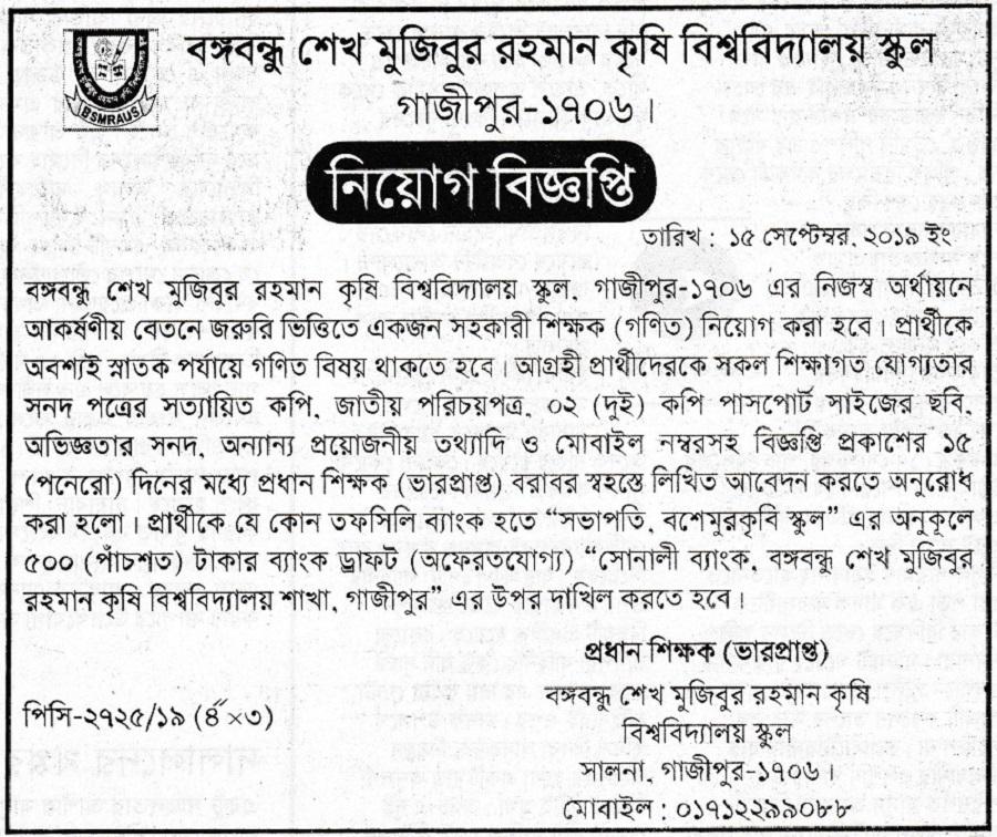 Bangabandhu Sheikh Mujibur Rahman Agricultural University Job Circular 2019