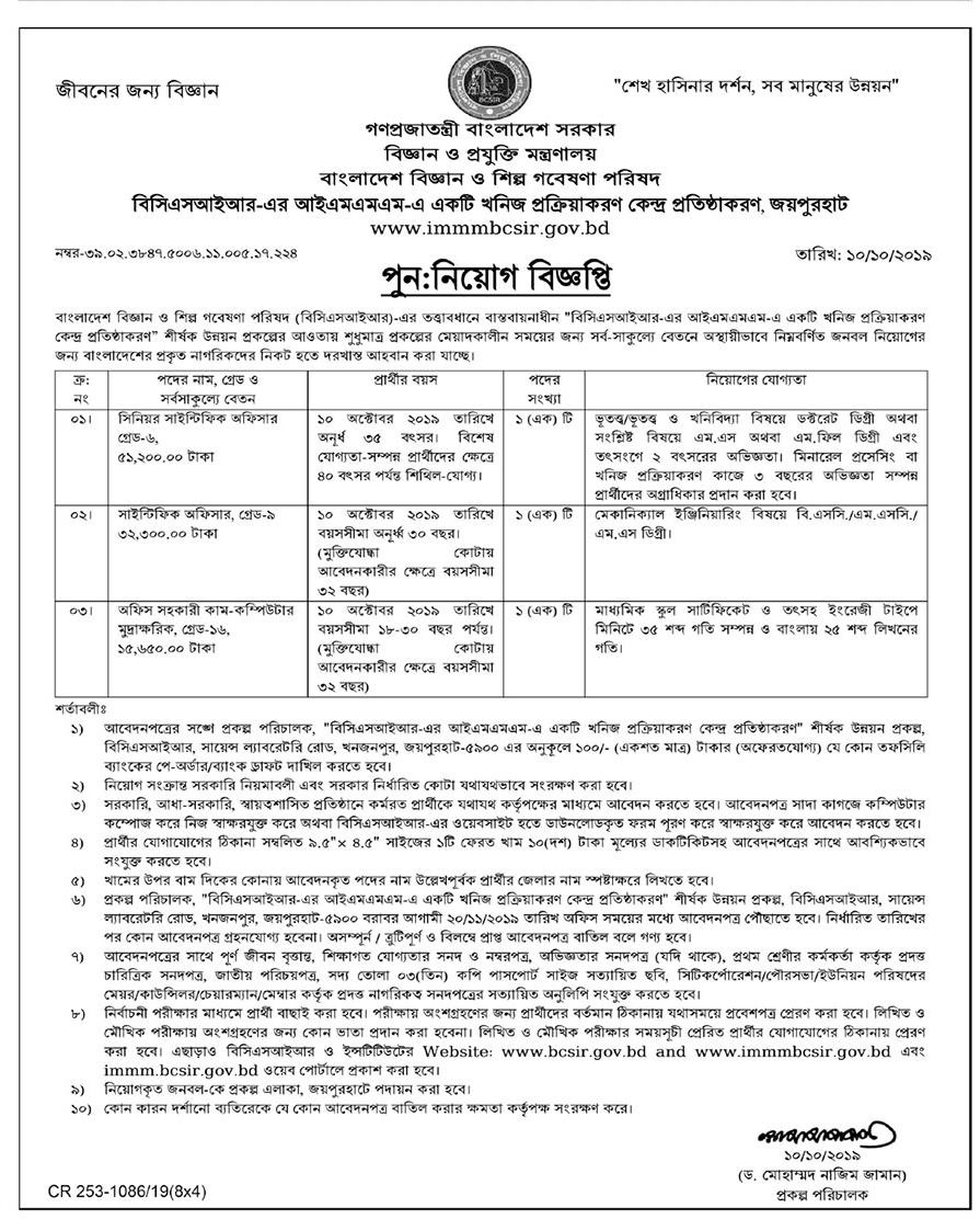 Bangladesh Council of Scientific and Industrial Research Job Circular 2019