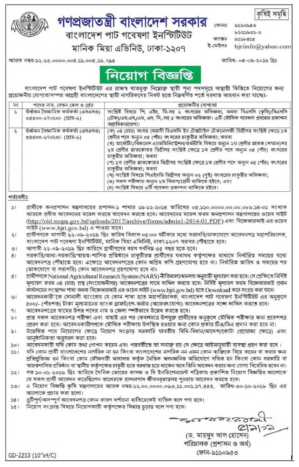 Bangladesh Jute Research Institute Job Circular 2019