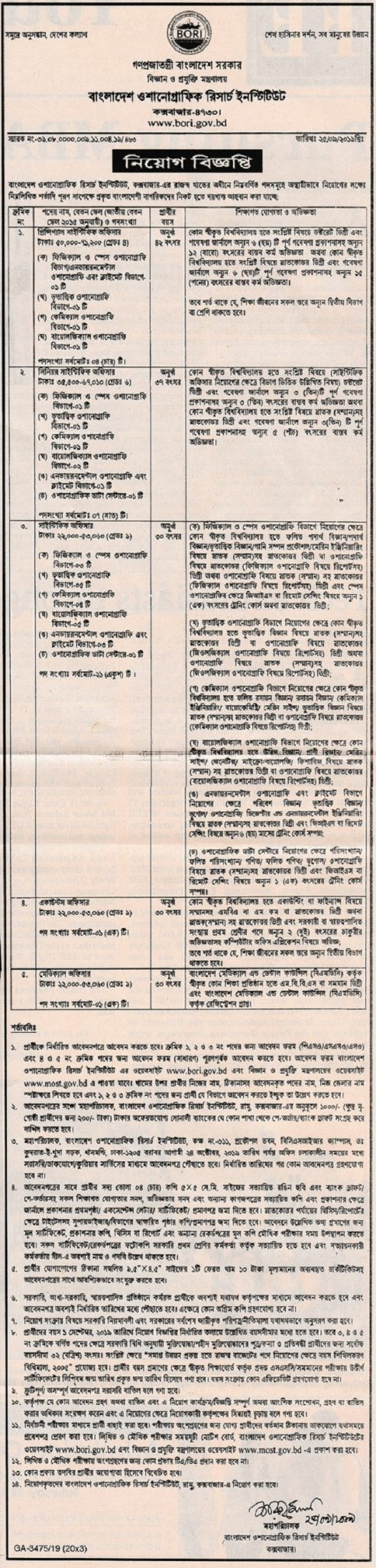 Bangladesh Oceanographic Research Institute (BORI) Job Circular 2019
