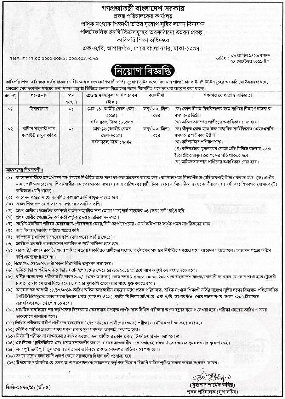 Bangladesh Technical Education Board (BTEB) Job Circular 2019
