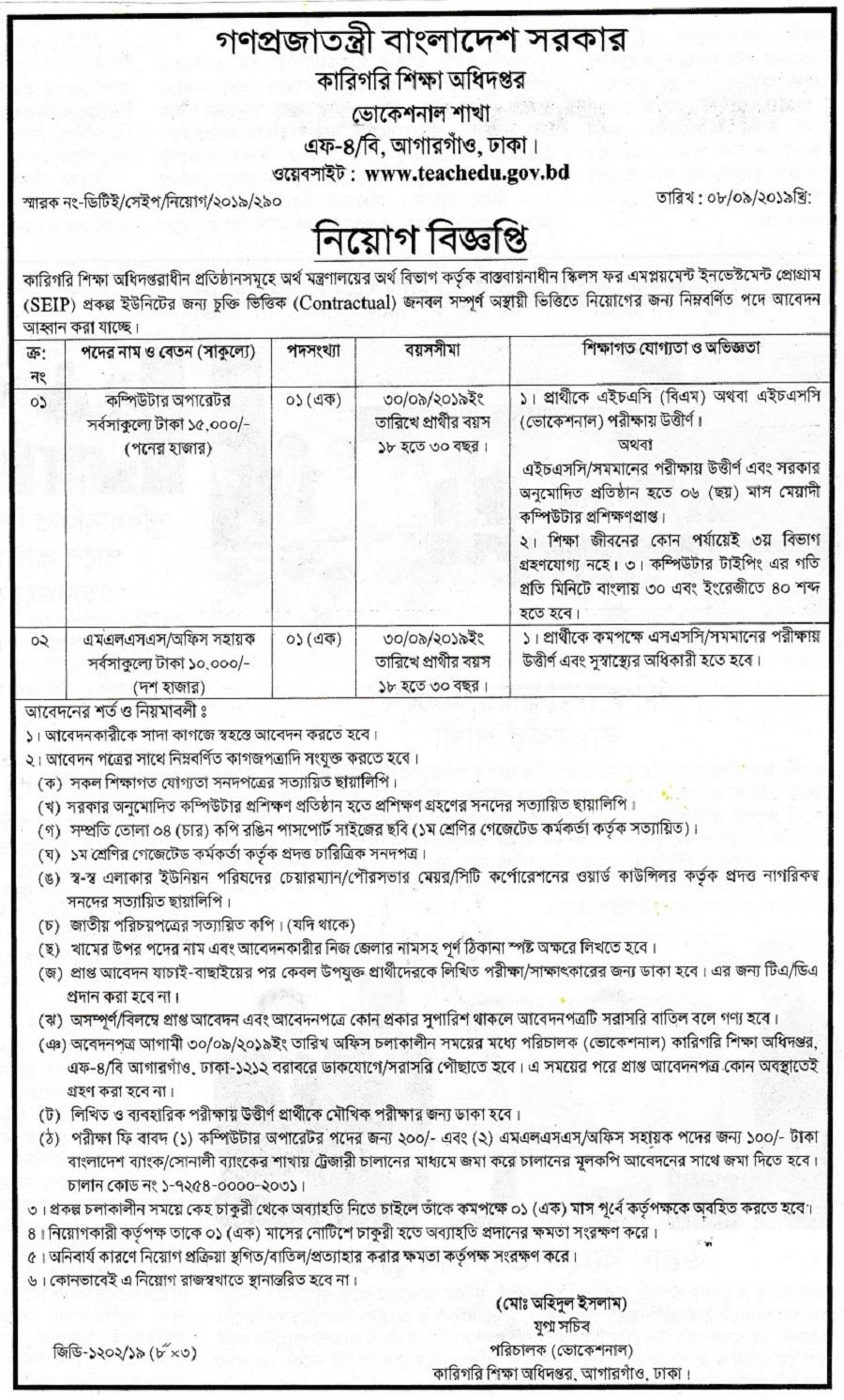 Bangladesh Technical Education Board (BTEB) Job Circular