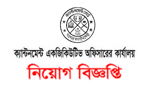 Cantonment Executive Officer's Office Job Circular 2019