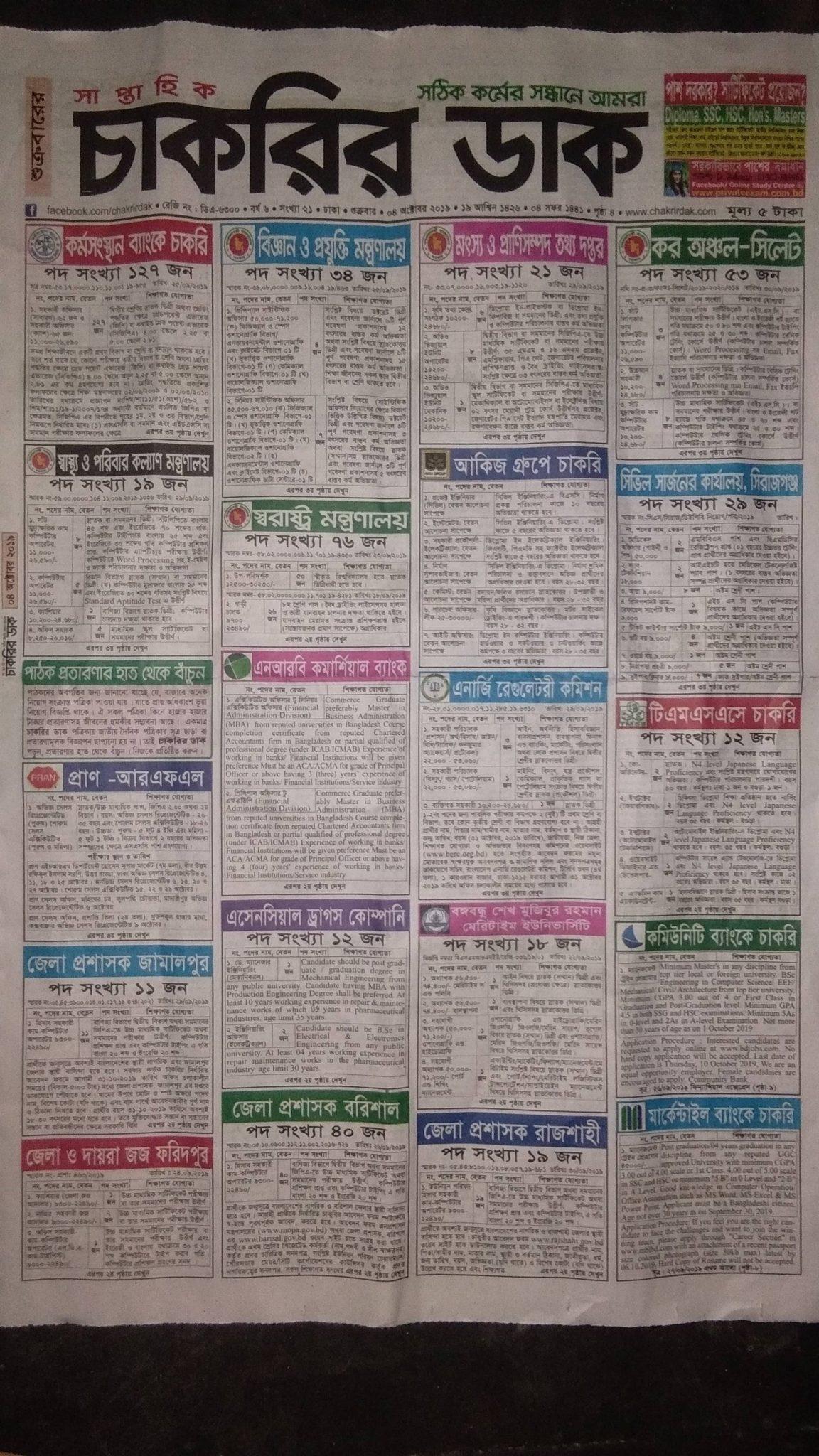 Chakrir Dak Weekly Jobs Newspaper 04 October 2019