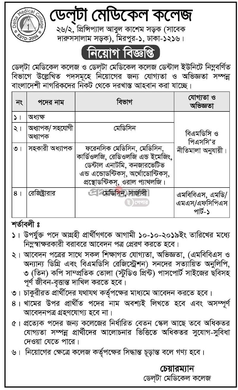 Delta Medical College and Hospital Job Circular 2019