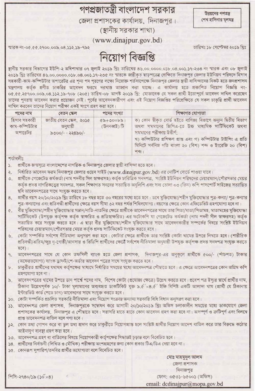 Deputy Commissioner's Office Job Circular 2019