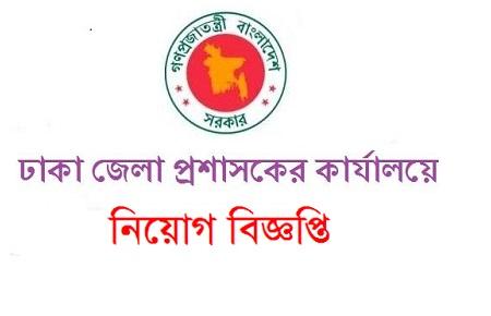 Dhaka Deputy Commissioner (DC) Office Job Circular 2019