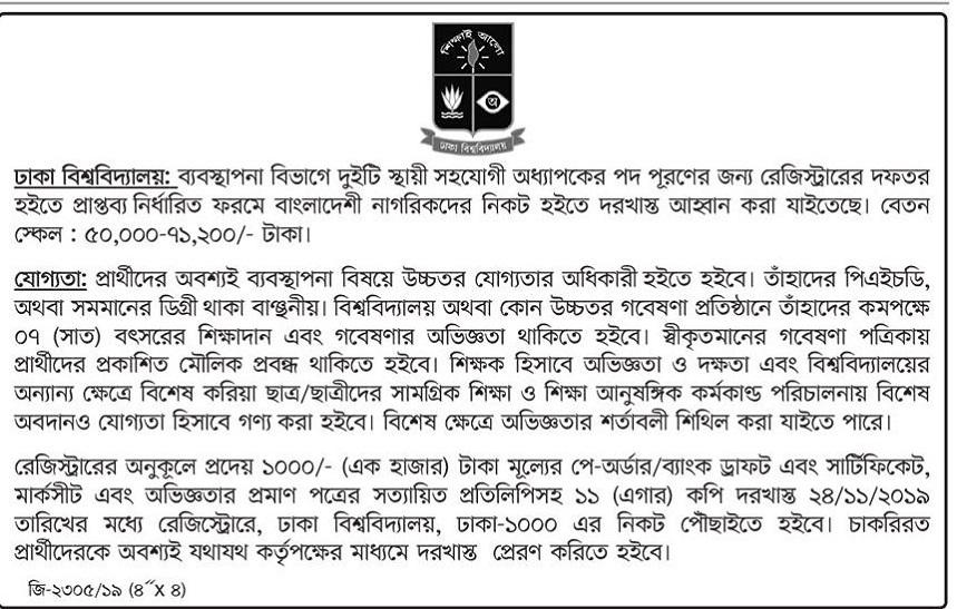 Dhaka University Job Circular 2019