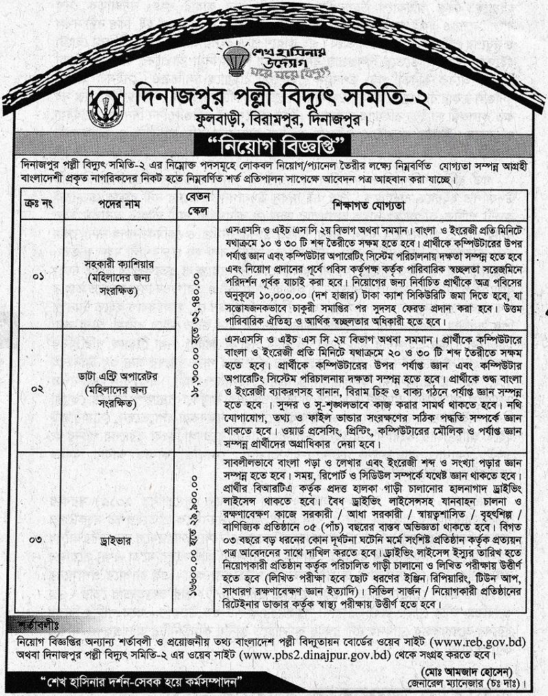 Dinajpur Palli Bidyut Samity Job Circular 2019