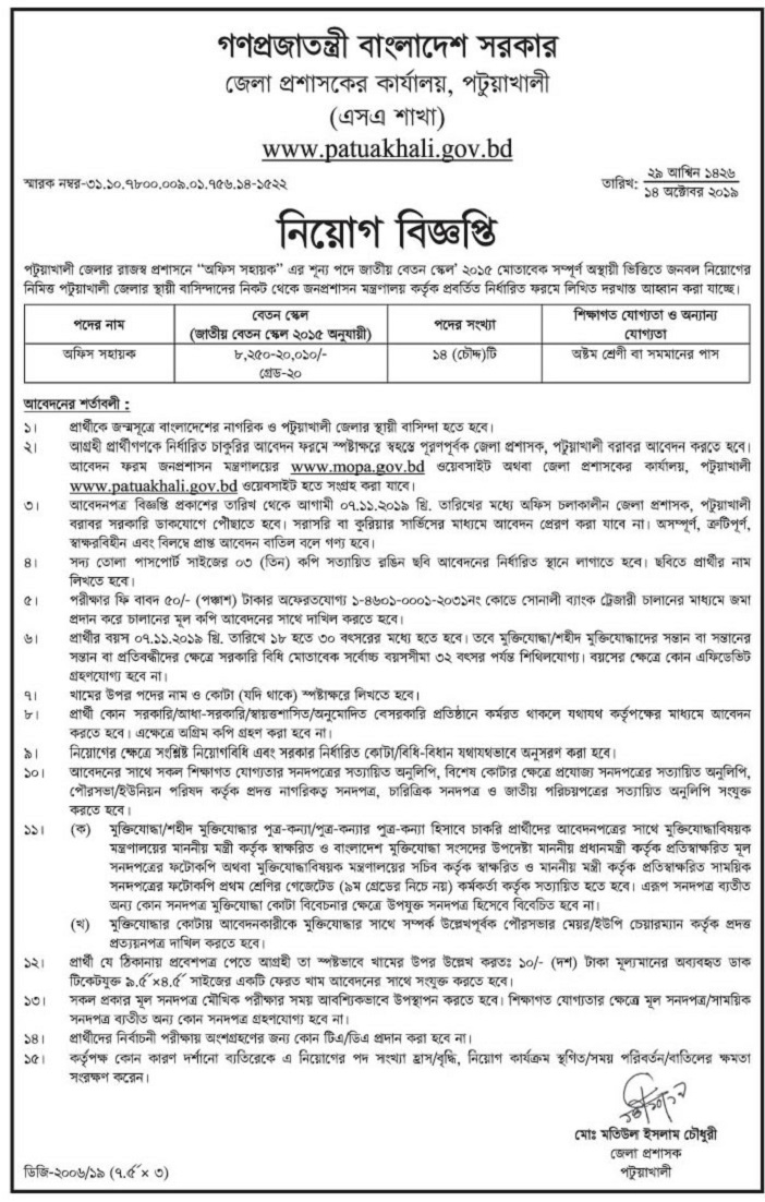 District Judge's Office Job Circular 2019