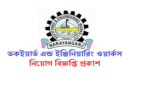 Dockyard and Engineering Works Limited Job Circular 2019