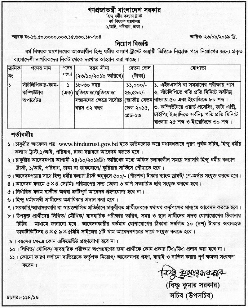 Hindu Religious Welfare Trust Job Circular 2019