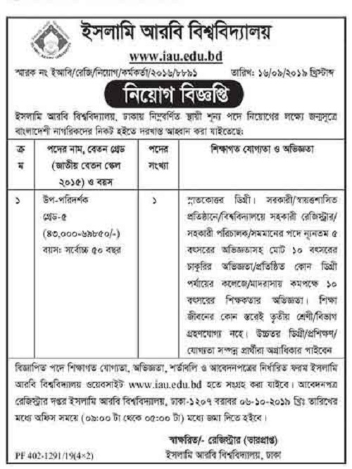 Islamic Arabic University Job Circular 2019