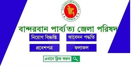 Khagrachari Hill District Council Office Job Circular 2020