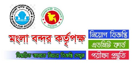 Mongla Port Authority Job Circular 2020