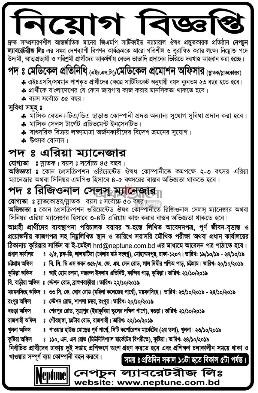 Neptune Laboratories Ltd Job Circular 2019