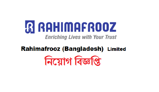 RahimAfrooz Ltd Jobs Circular 2019