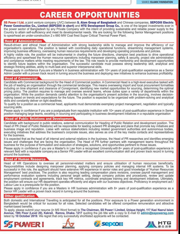 S Alam Group of Industries Job Circular 2019