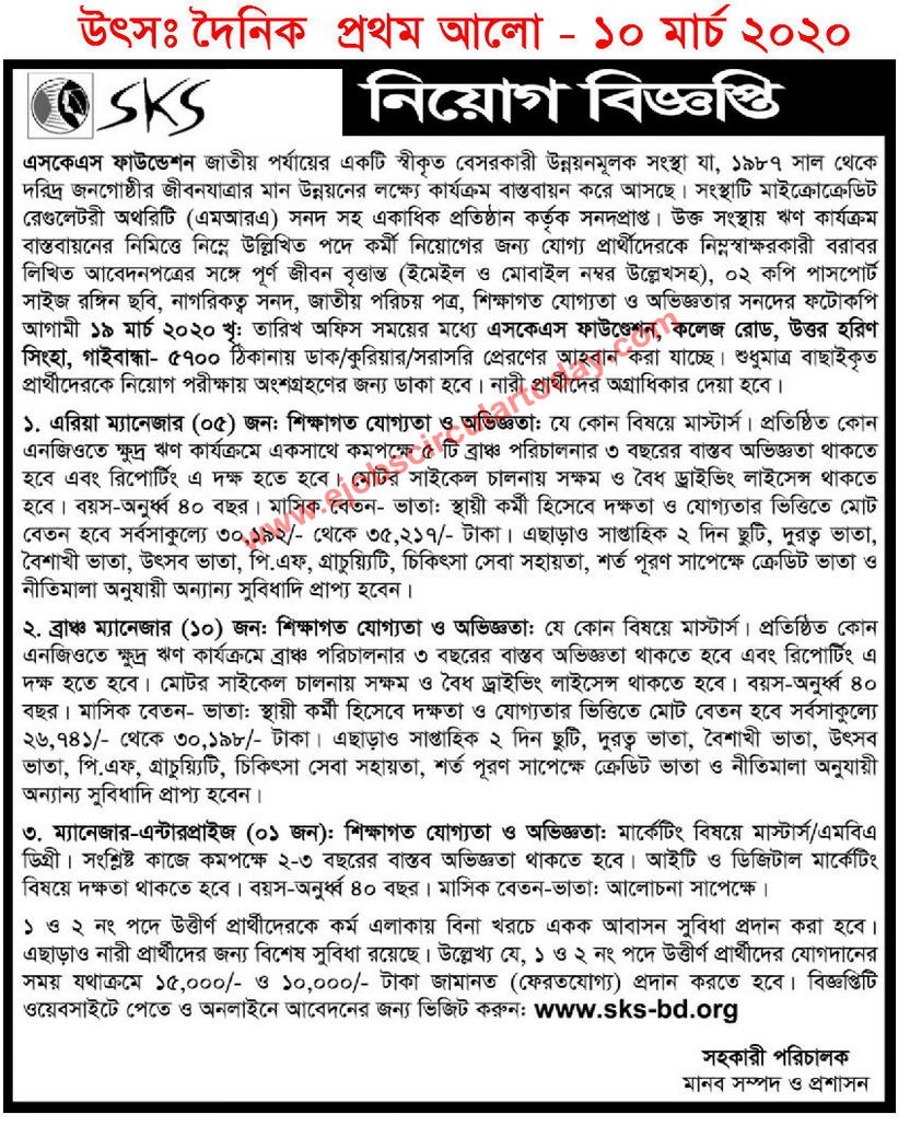 SKS Foundation Job Circular 2020