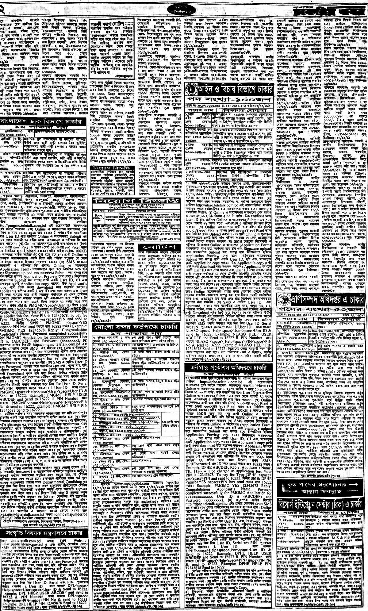 Saptahik Chakrir Khobor 20 September 2019