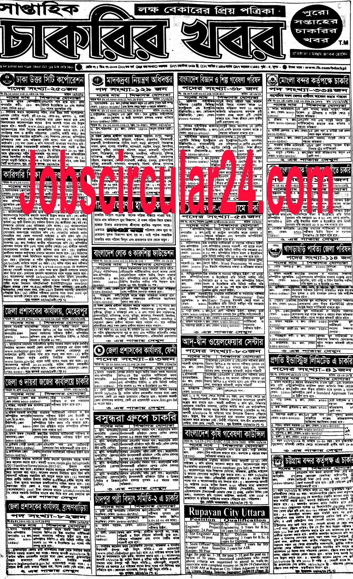 Saptahik Chakrir Khobor Newspaper 27 September 2019