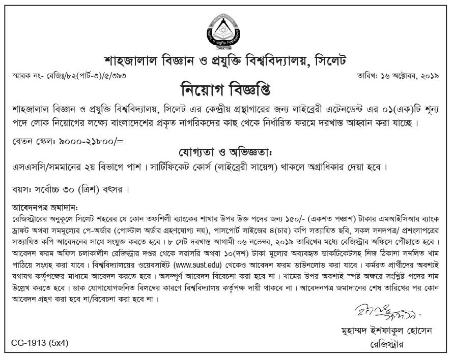 Shahjalal University of Science and Technology Job Circular 2019