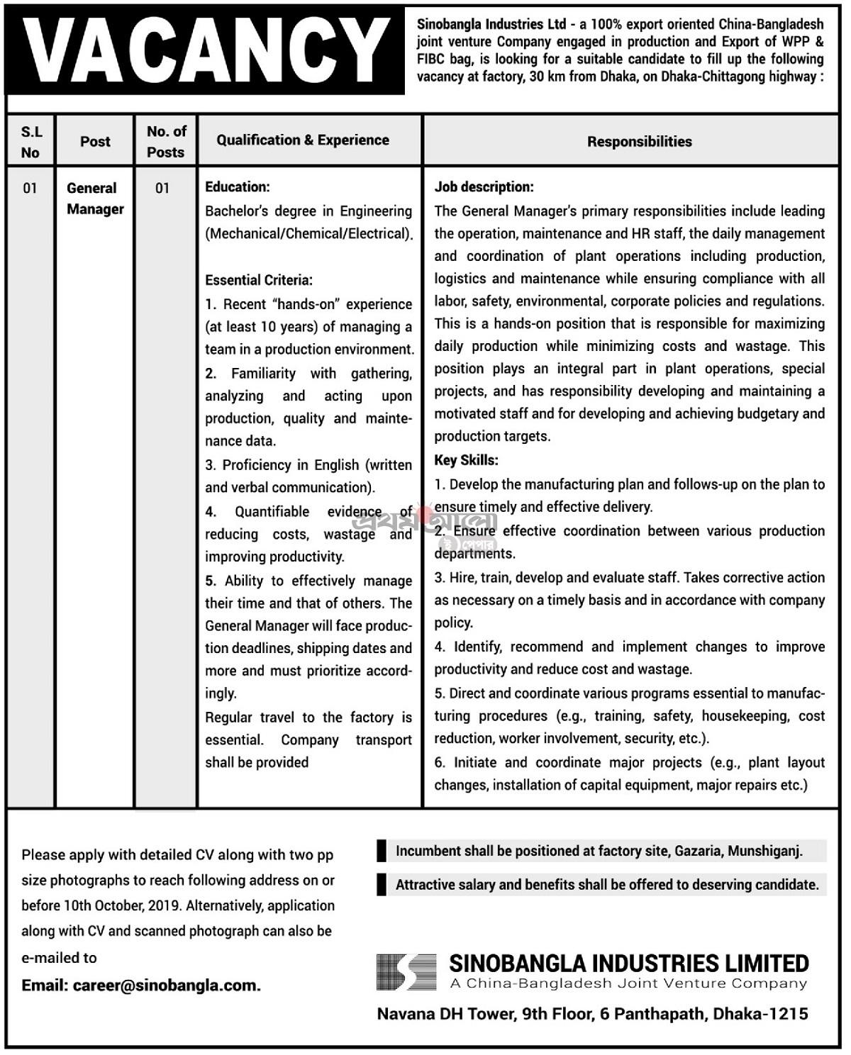 Sinobangla Industries Job Circular 2020