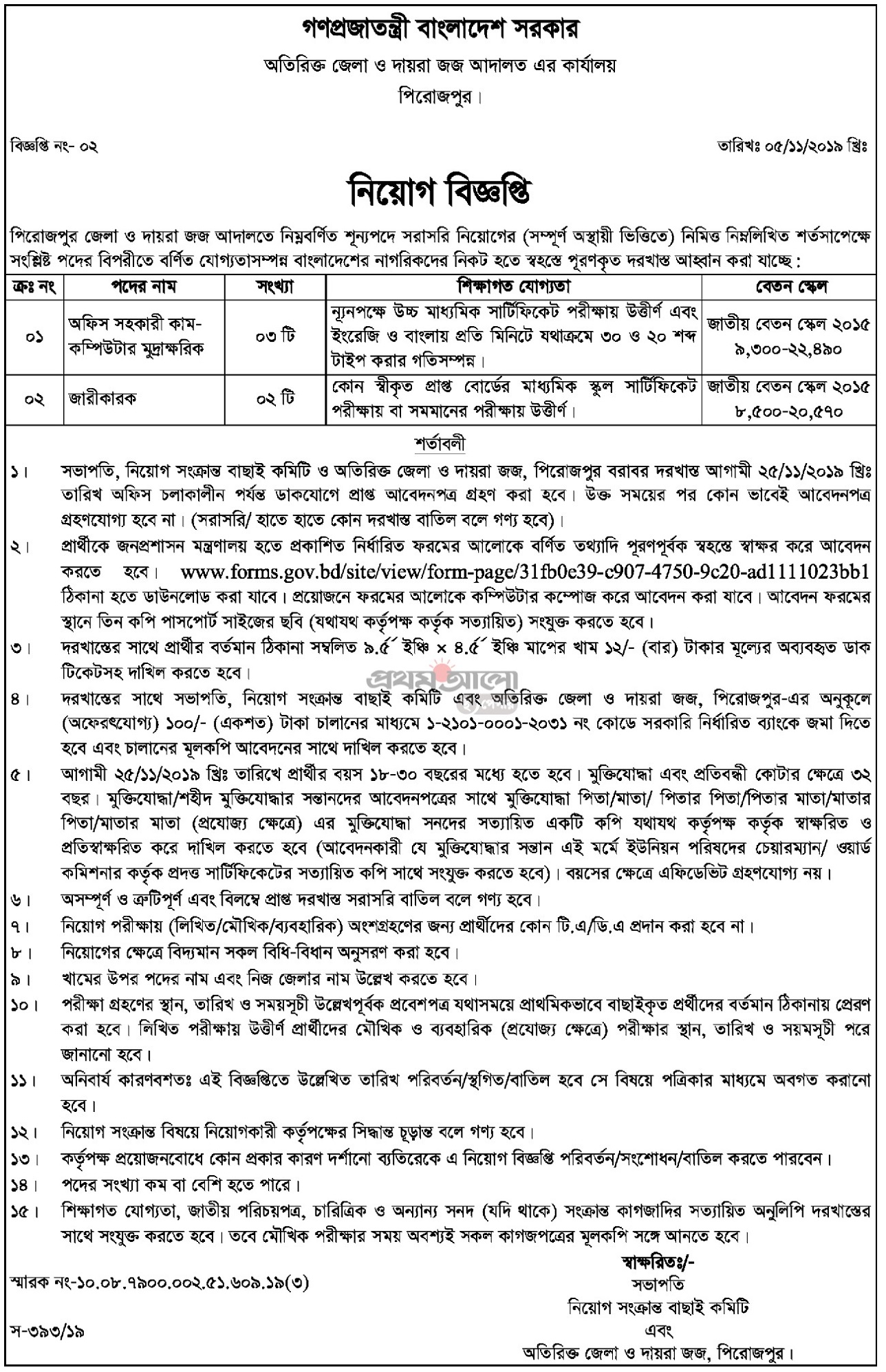 Additional District Judge's Office Job Circular 2019
