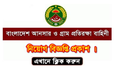 Bangladesh Ansar new job news