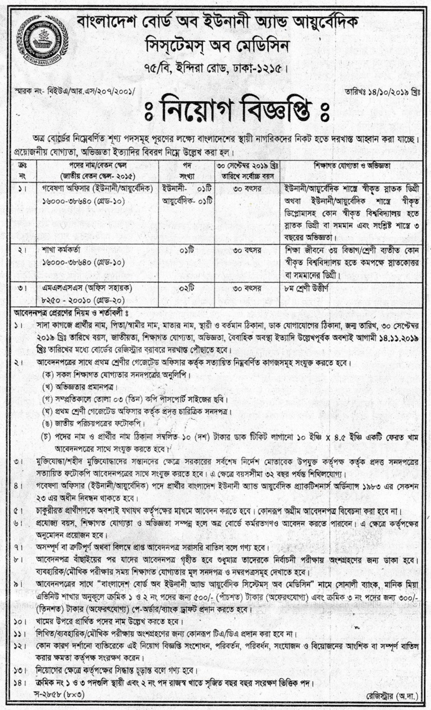 Bangladesh Board of Unani and Ayurvedic Systems of Medicine Job Circular 2019