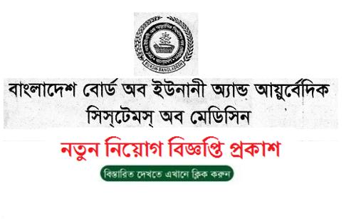 Bangladesh Board of Unani and Ayurvedic Systems of Medicine Job Circular 2019