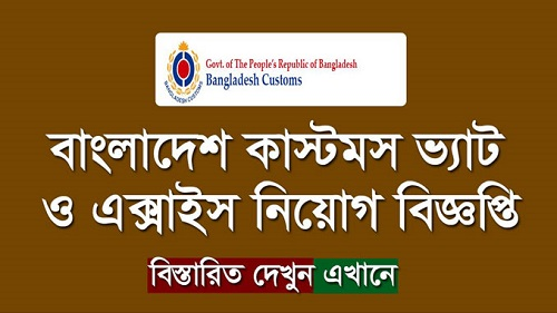 Bangladesh Customs Excise and VAT Commissionrate Job Circular 2019