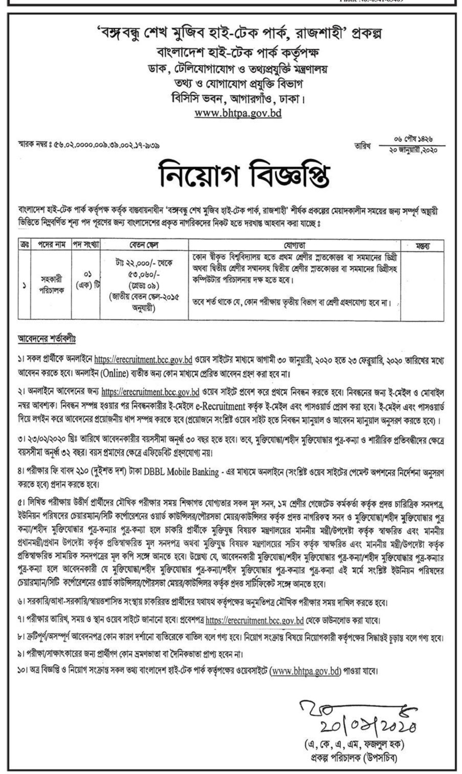 Bangladesh Hi-Tech Park Authority Job Circular 2020