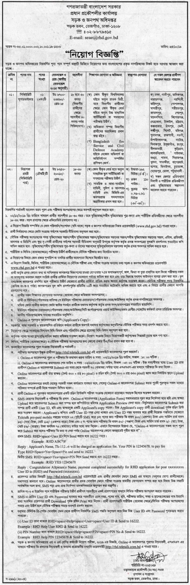 Bangladesh Roads and Highways Jobs Circular 2019