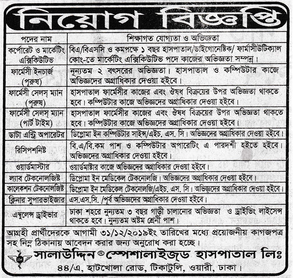 Bangladesh Specialized Hospital Job Circular 2020