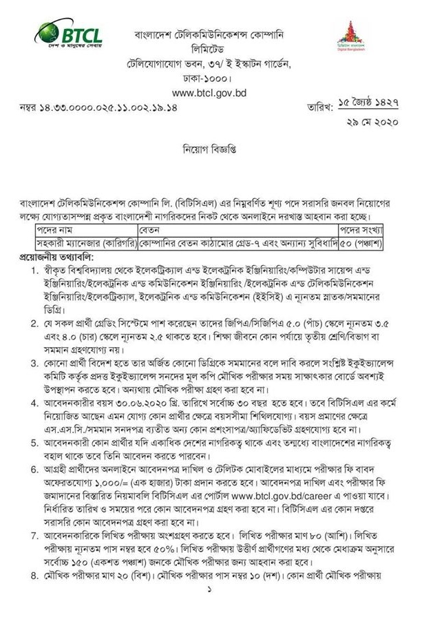 Bangladesh Telecommunications Company Limited (BTCL) Job Circular 2020