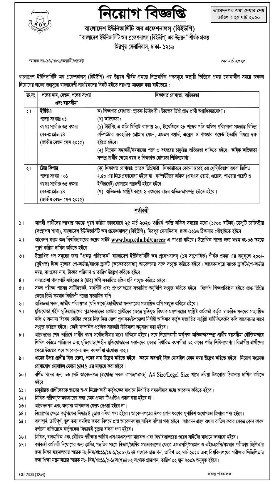 Bangladesh University of Professionals (BUP) Job Circular 2020